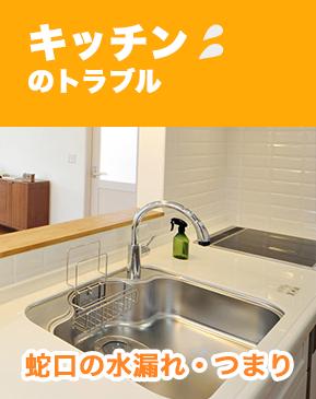 キッチンの水トラブル