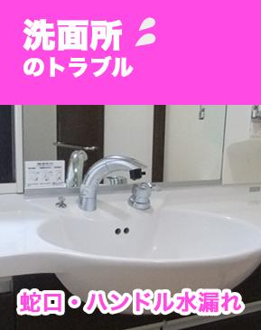 洗面所のトラブル
